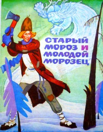 Старый мороз и молодой морозец, Сказка