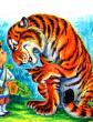 Тигр и лиса