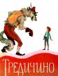Тредичино, Сказка
