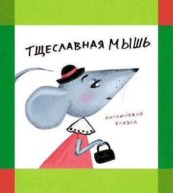 Тщеславная мышь, Сказка