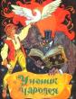 Ученик чародея, Сказка