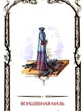 Волшебная мазь, Сказка