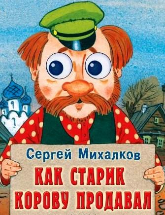 Сказка Как старик корову продавал, Михалков Сергей