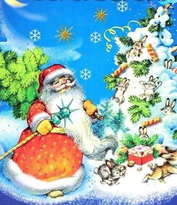Сказка Под Новый год, Михалков Сергей