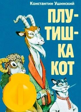 Плутишка-кот, Сказка