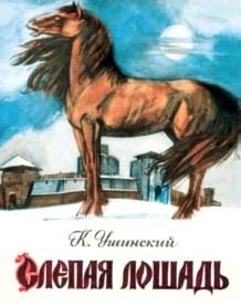 Сказка Слепая лошадь, Константин Ушинский