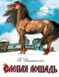 Слепая лошадь, Рассказ