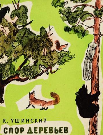 Спор деревьев, Сказка