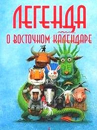 Легенда о Восточном календаре, Сказка