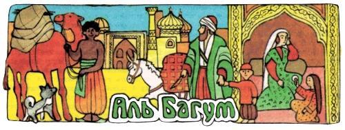 Аль Багум