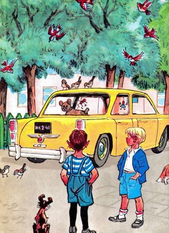Сказка Автомобиль, Носов