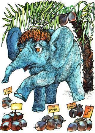 Слоненок под пальмой