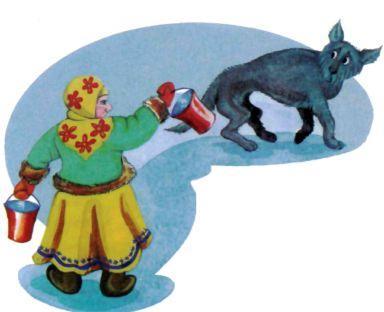 волк и баба с ведрами и коромыслом