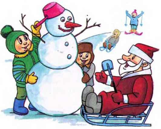 Дед Мороз и дети сделали снеговика