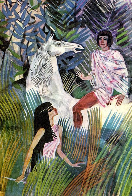 Дочь болотного царя и белый конь