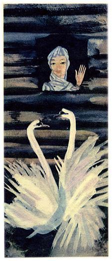 Дочь болотного царя и лебеди