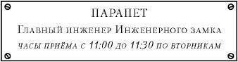 Сказка Эрмиты. Петербургская сказка, Бобринский Алексей