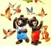 медвежата и птицы бельченок