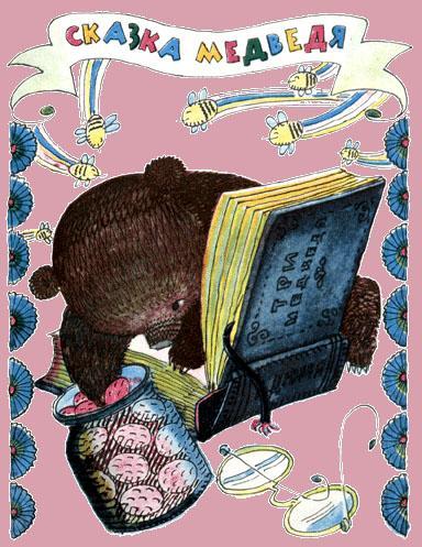 мишка читает книжку