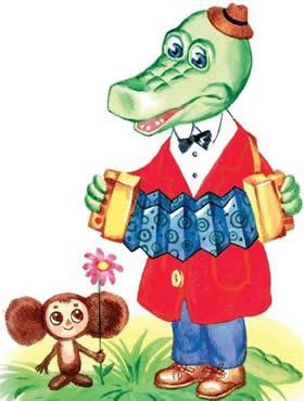 Крокодил Гена и его друзья | Изображение - 1