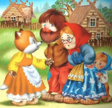 Сказка Лисичка со скалочкой, Русская народная сказка