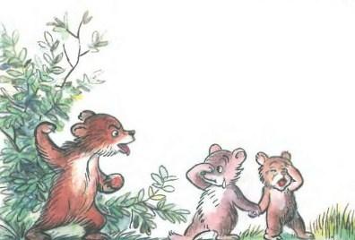 Медвежонок-невежа | Изображение - 6