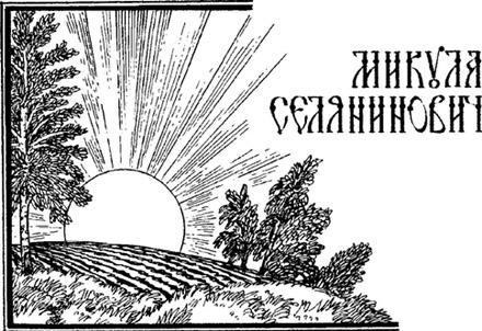 Сказка Микула Селянинович, Русские былины и легенды