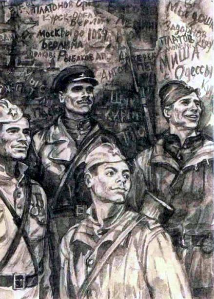 солдаты у Рейхстага