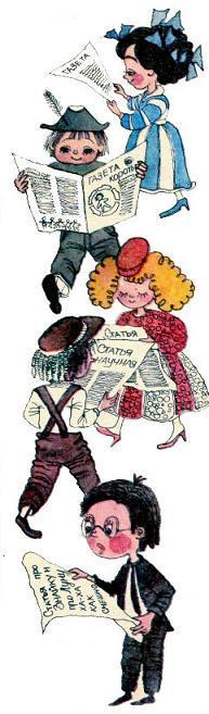 коротышки читают газеты