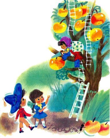 Незнайка и Синеглазка под яблоней собирают яблоки