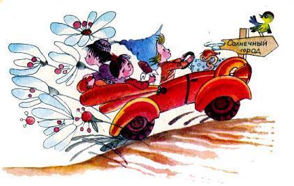 НЕЗНАЙКА, КНОПОЧКА И ПАЧКУЛЯ ПЕСТРЕНЬКИЙ едут на автомобиле в Солнечный город