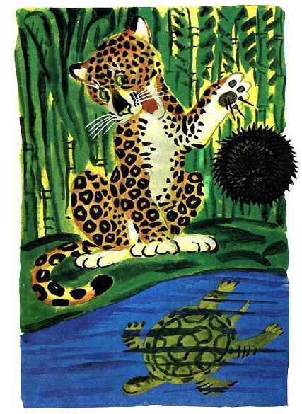 ягуар и черепаха