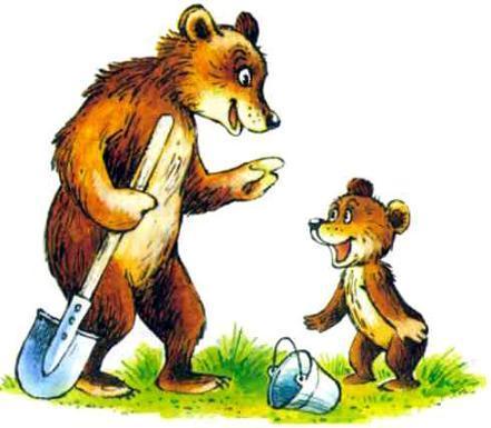 медвежонок и медведь