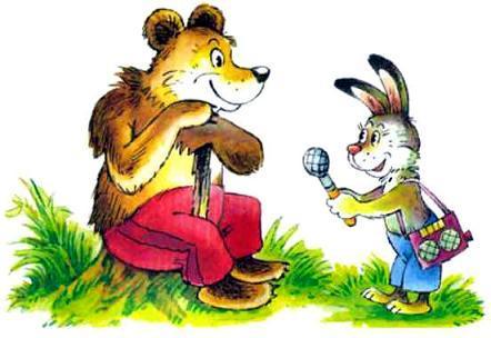 заяц берет интервью у медведя