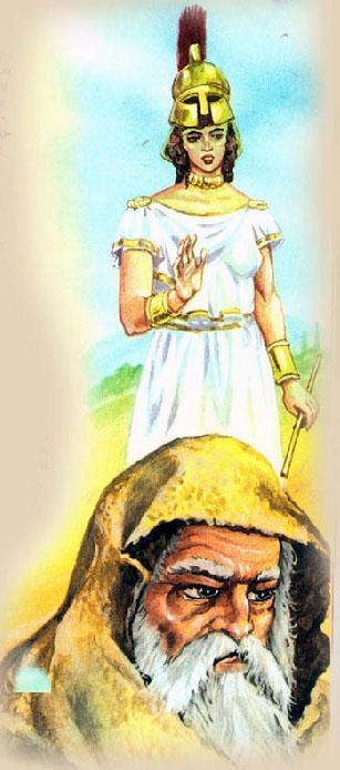Одиссей и Афина Паллада