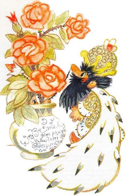 Царь Формалай и ваза роз
