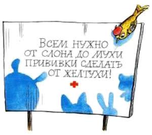 Про Бегемота, который боялся прививок - Сутеев В.Г.