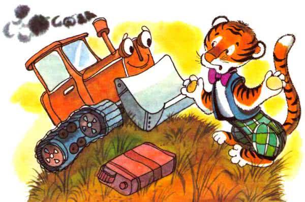 тигр и бульдозер