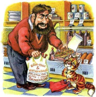 кот Пузик в магазине у прилавка