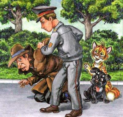 кот Пузик и пёс Тузик милиция арестовала злодея преступника
