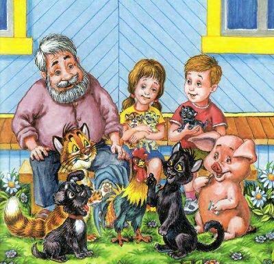 дедушка кот Пузик и пёс Тузик