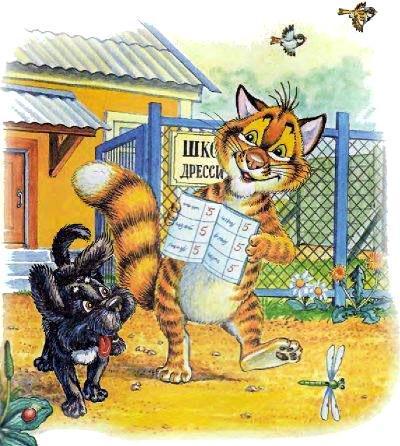 кот Пузик и пёс Тузик с дневником пятерки