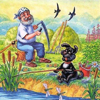 дедушка точит косу а пёс Тузик ловит рыбу