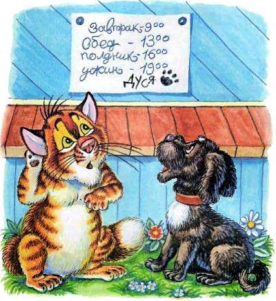 кот Пузик и пёс Тузик и расписание столовой