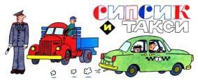 сипсик и такси