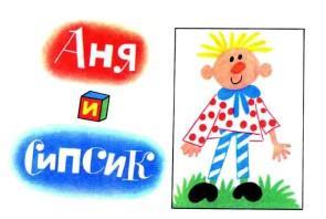 Аня и Сипсик