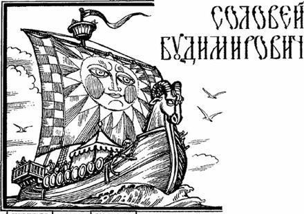 Соловей Будимирович