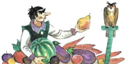 Урфин Джюс и его урожай овощей и фруктов