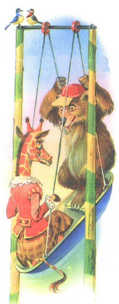 Жираф и медведь на каруселях