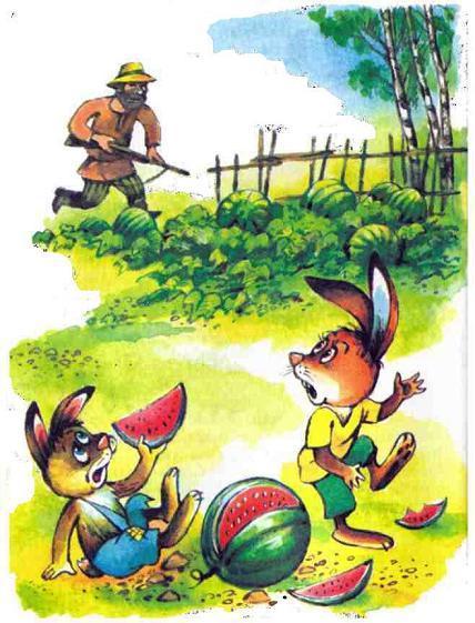 зайцы украли арбуз бежит дед